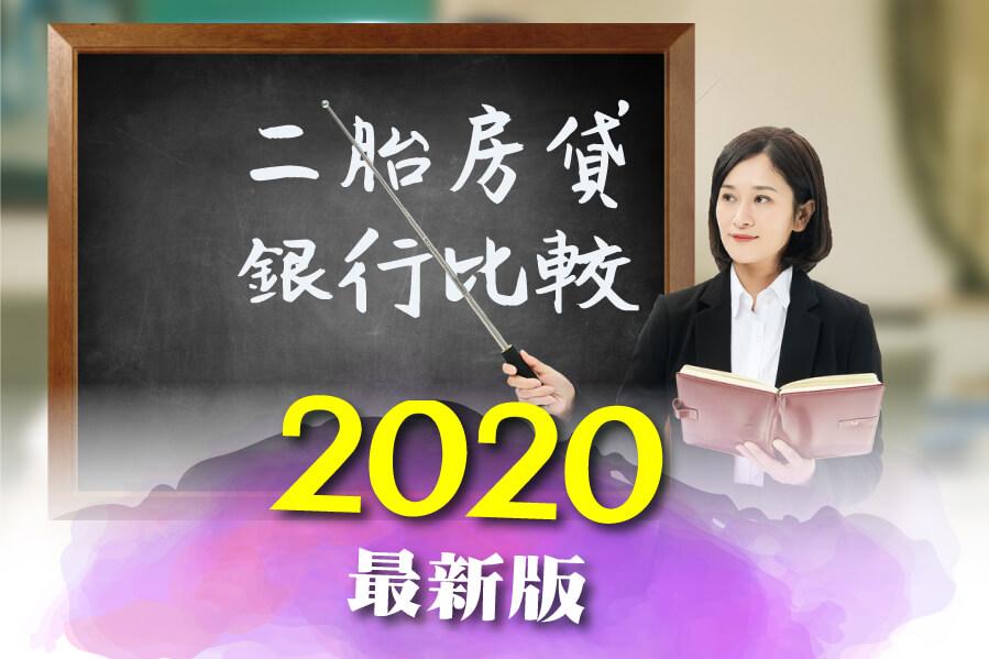 好事貸裕融新鑫二胎房貸:2020二胎比較表