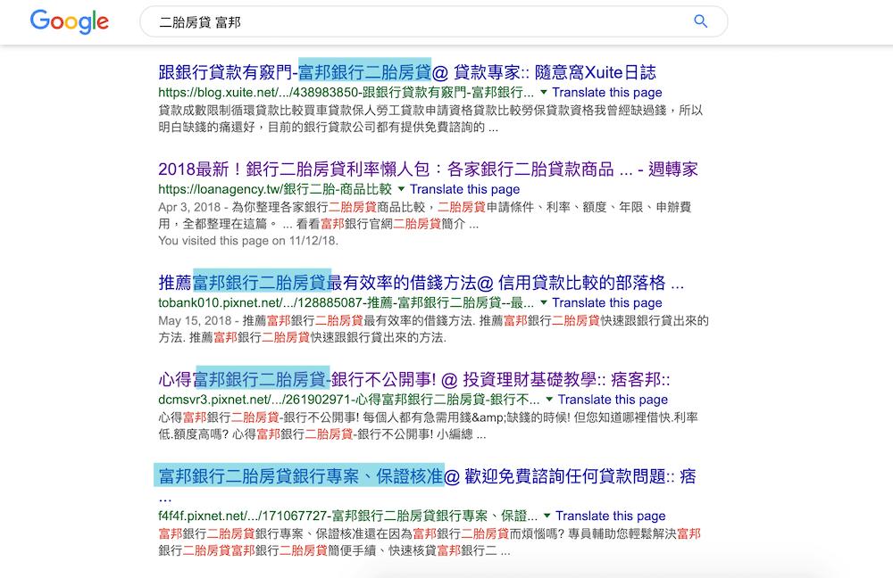 台北富邦二胎搜尋結果
