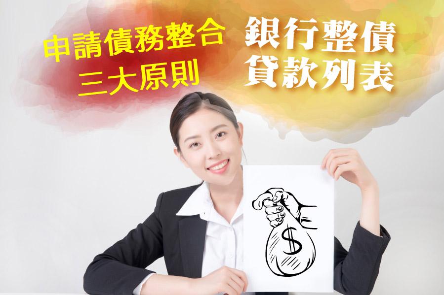 申請債務整合把握三大原則,銀行債務整合貸款列表