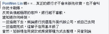 在銀行工作的社員PonWen Lin表示: