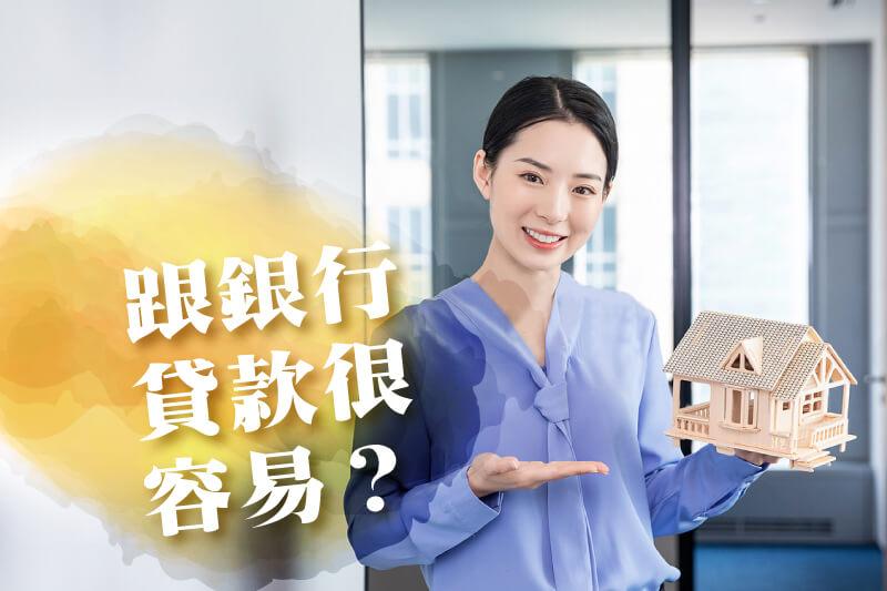 好事貸裕融新鑫二胎房貸:跟銀行辦貸款很容易嗎
