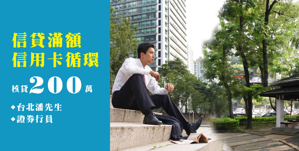 好事貸裕融新鑫二胎房貸案例-金融從業員李先生