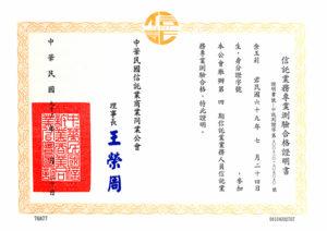余玉莉-信託業務專業