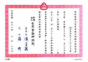 余玉莉-理財規劃人員專業能力