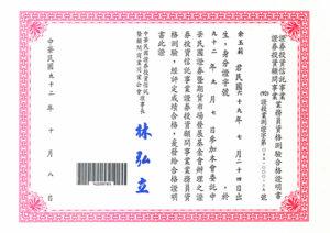 余玉莉-證券投資信託+顧問業務員資格