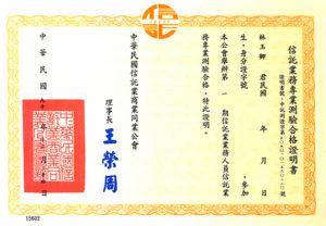 林玉卿-信託業務專業