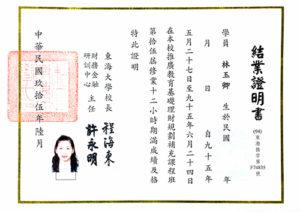 林玉卿-基礎理財規劃