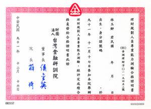 林玉卿-理財規劃人員