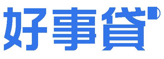 好事貸商標logo-完整-好事貸藍