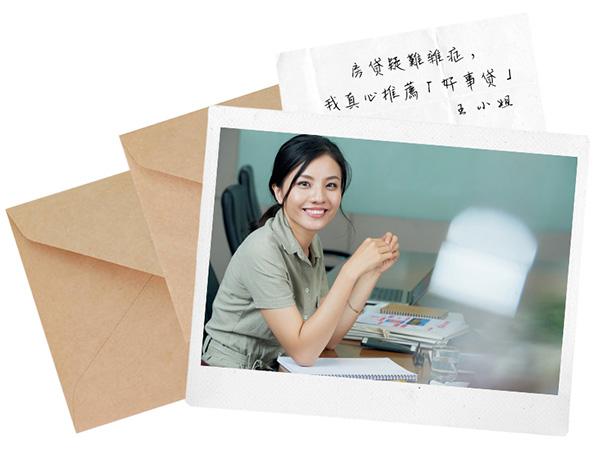好事貸裕融新鑫二胎房貸-台中王小姐-感謝函