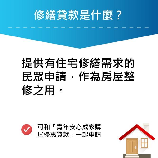 修繕貸款是什麼