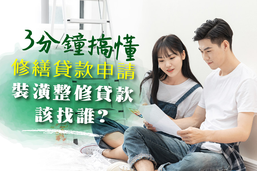 3分鐘搞懂修繕貸款怎麼申請,有整修或裝潢貸款需求找誰貸比較好?