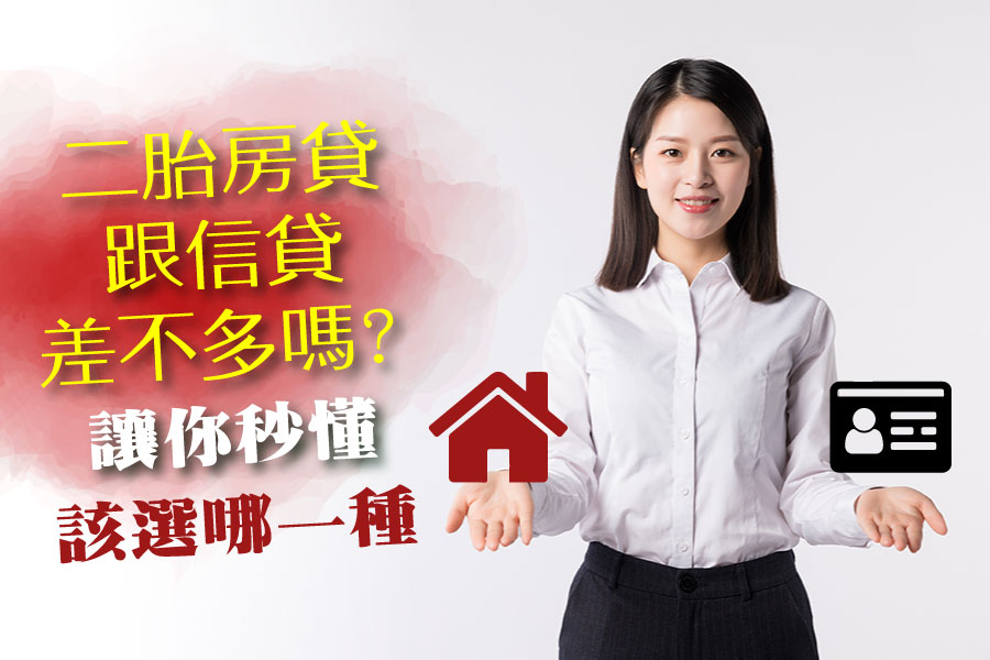 二胎房貸跟信貸差不多嗎?