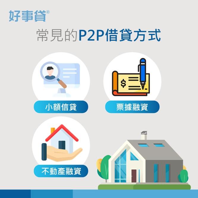 常見的p2p借貸方式