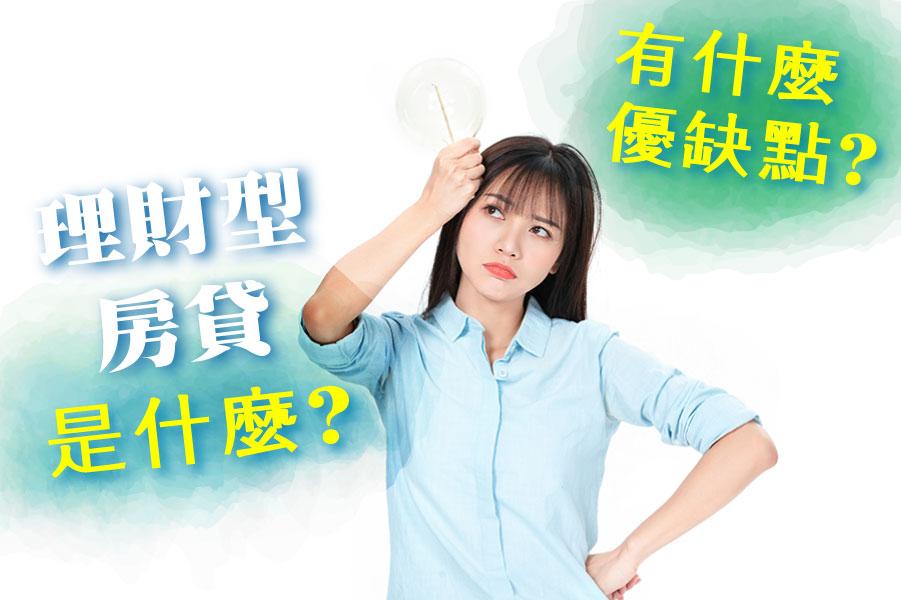 理財型房貸是什麼?