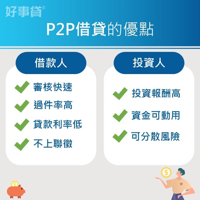 p2p借貸的優點