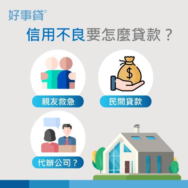 信用不良怎麼貸款