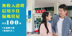 202001026案例-加油站員工