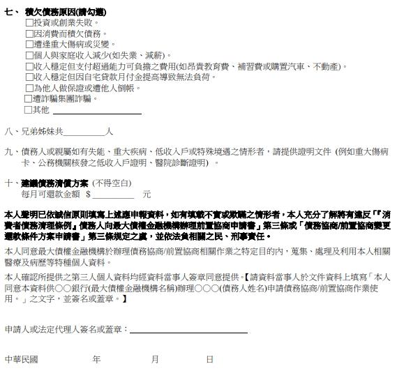 前置協商申請人財產及收支狀況說明書4