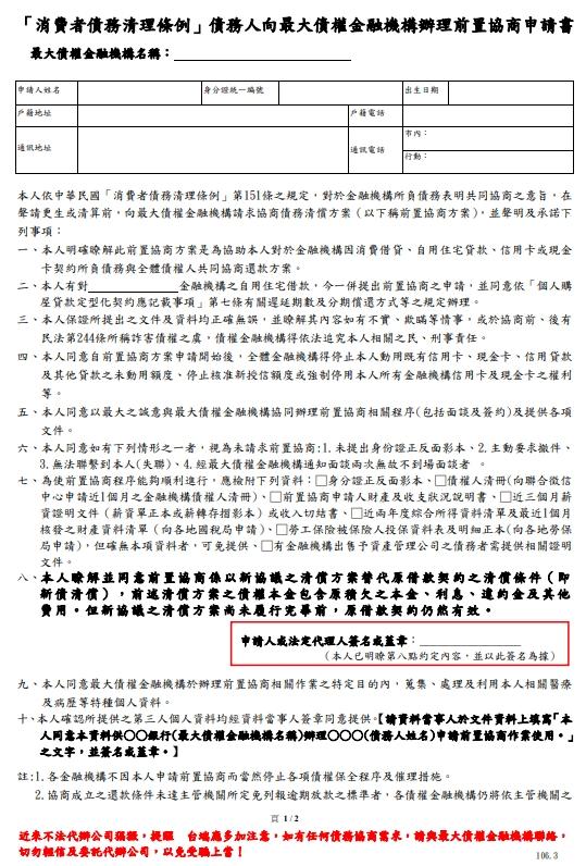 前置協商申請書