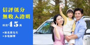 20201130案例-汽車貸款
