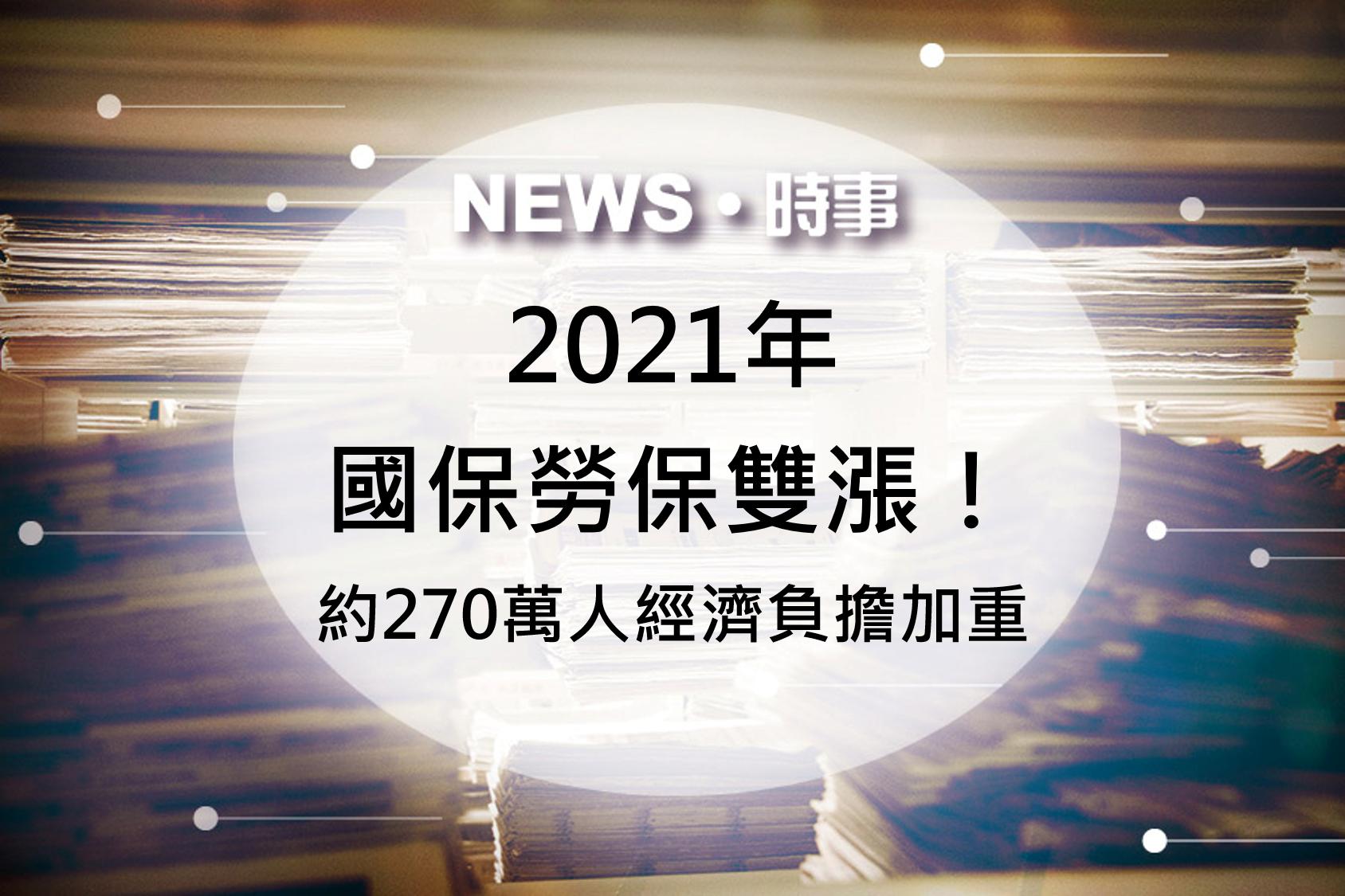 2021年國保勞保雙漲!約270萬人經濟負擔加重
