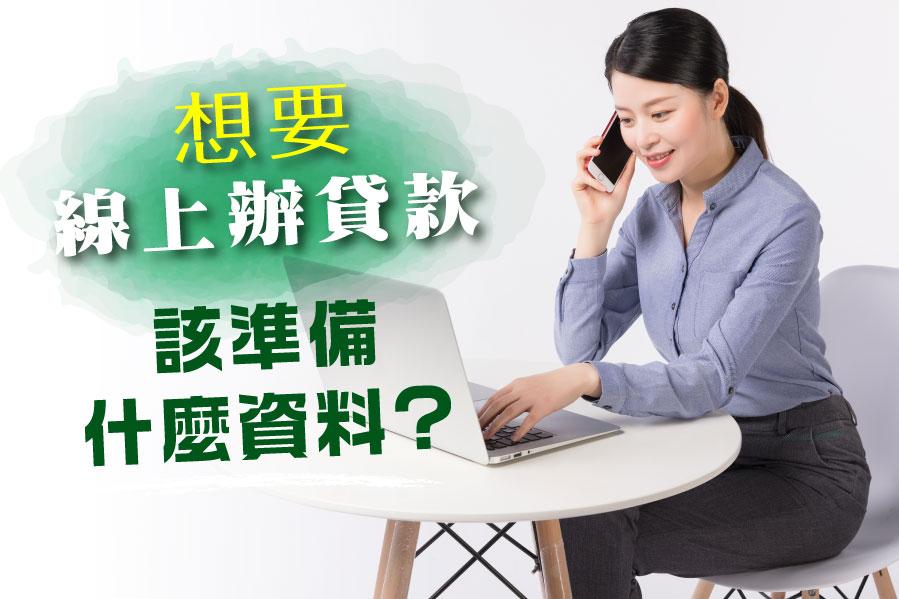 想要線上辦貸款,該準備什麼資料?