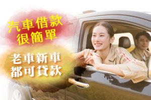 汽車借款其實很簡單,老車新車都可以貸款。
