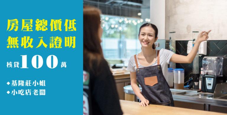 20201210案例-小吃店老闆
