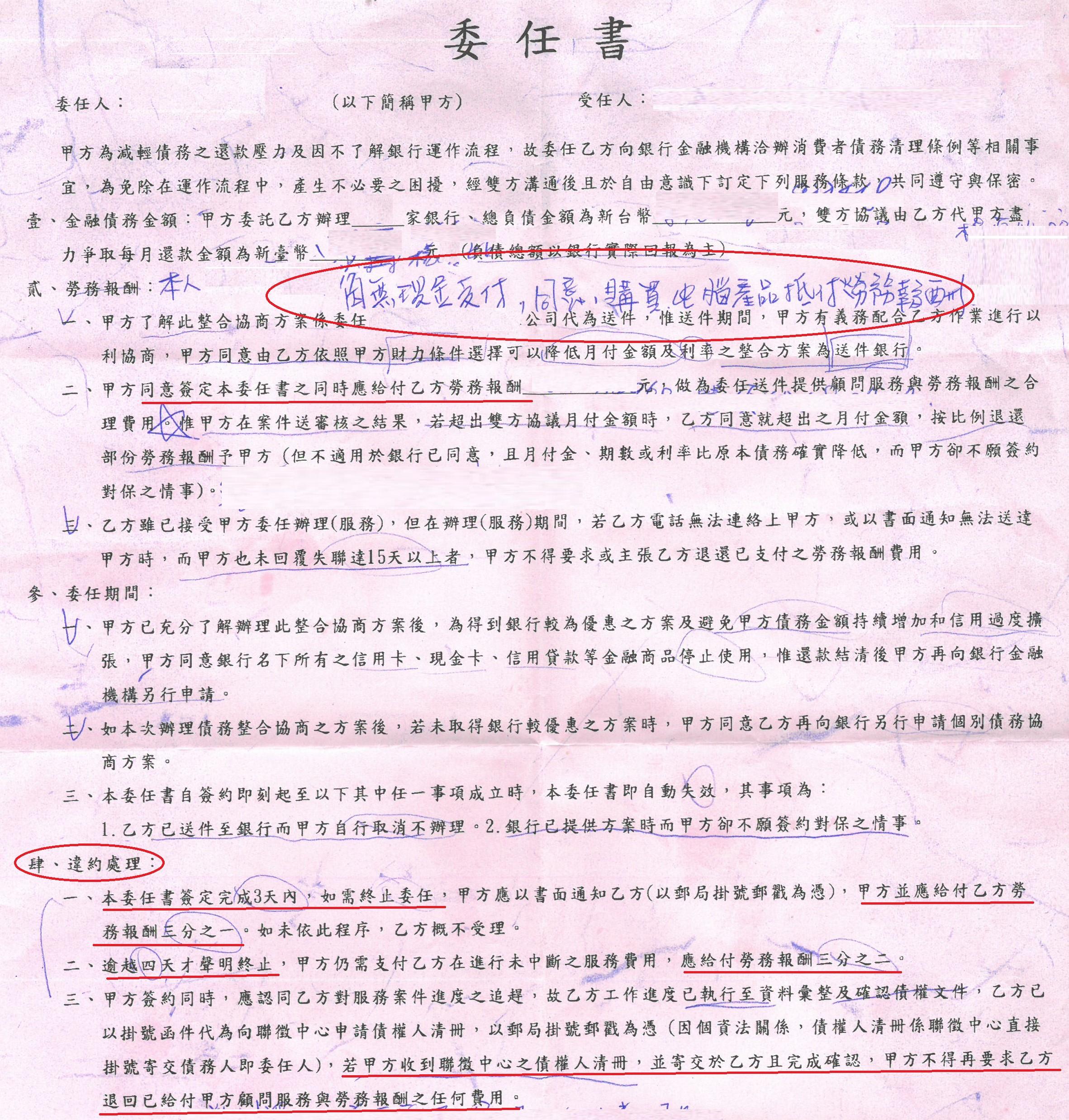 債務整合合約(台中市政府)