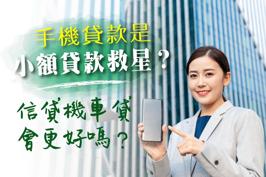 手機貸款是小額貸款救星?信貸或機車貸會更好嗎?