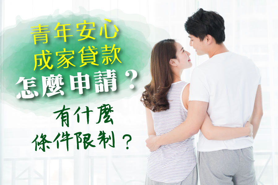 青年安心成家貸款怎麼申請?有什麼條件限制?