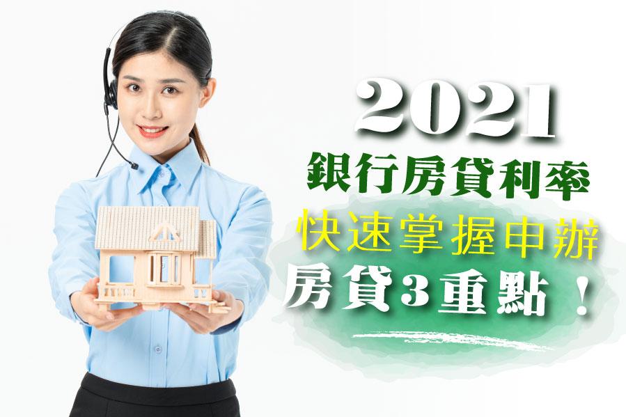 2021銀行房貸利率,快速掌握申辦房貸3重點!