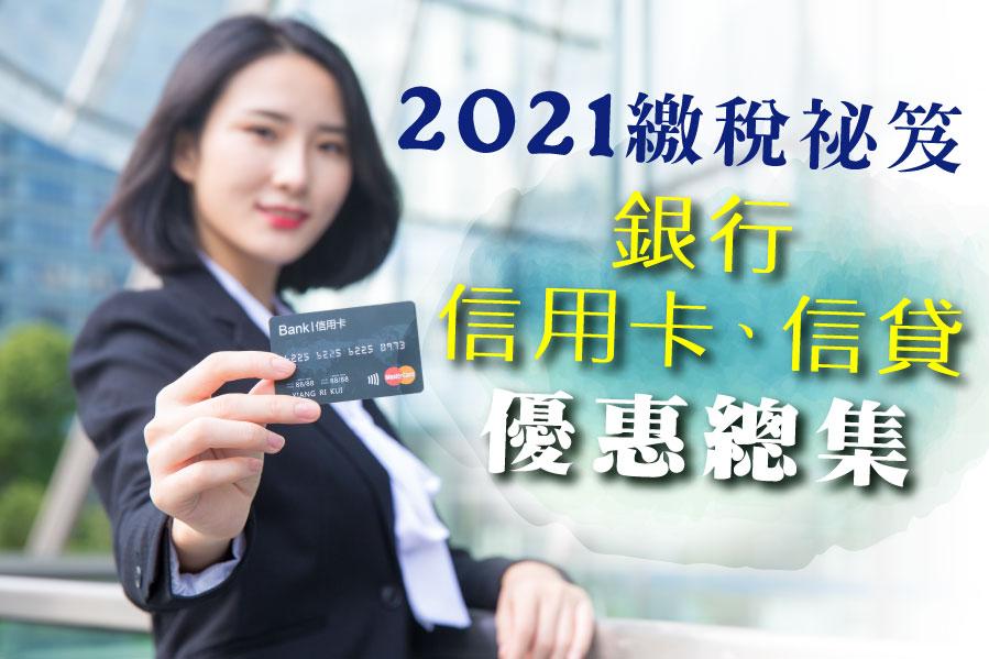 2021繳稅祕笈,銀行信用卡、信貸優惠一次看完