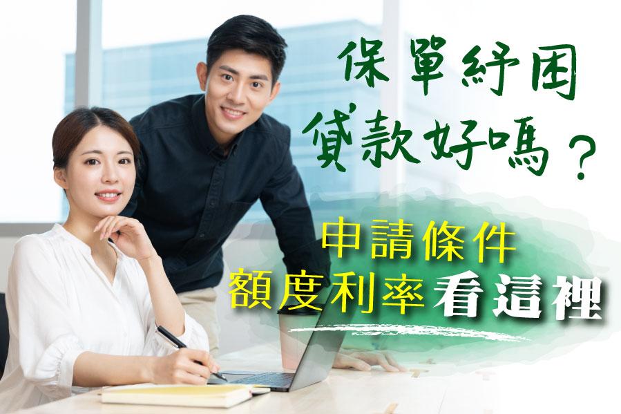 保單紓困貸款好嗎?申請條件、額度、利率看這裡