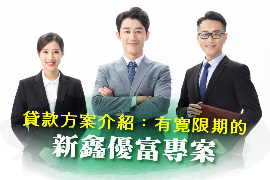 貸款方案介紹:新鑫優富專案(有寬限期)