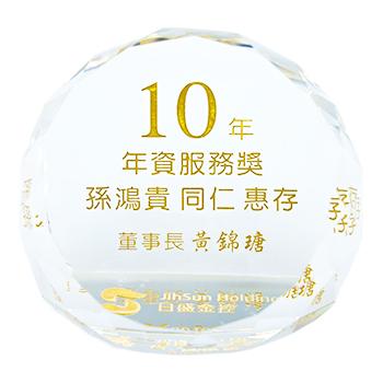 孫鴻貴 10年年資服務獎