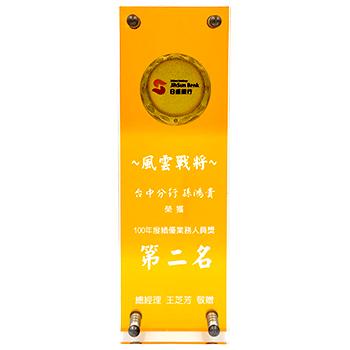 孫鴻貴 100年度績優業務人員獎
