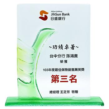 孫鴻貴 103年度最佳保險銷售菁英獎