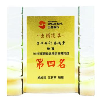 孫鴻貴 104年度最佳保險銷售菁英獎