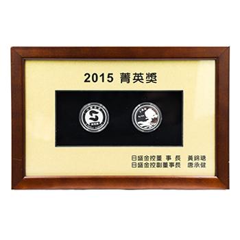 孫鴻貴 2015菁英獎