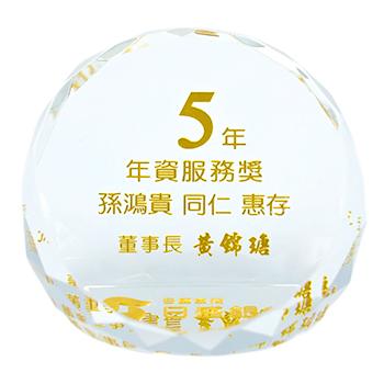 孫鴻貴 5年年資服務獎
