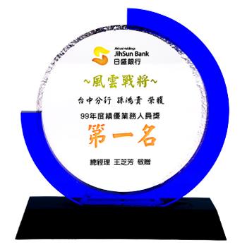 孫鴻貴 99年度績優業務人員獎