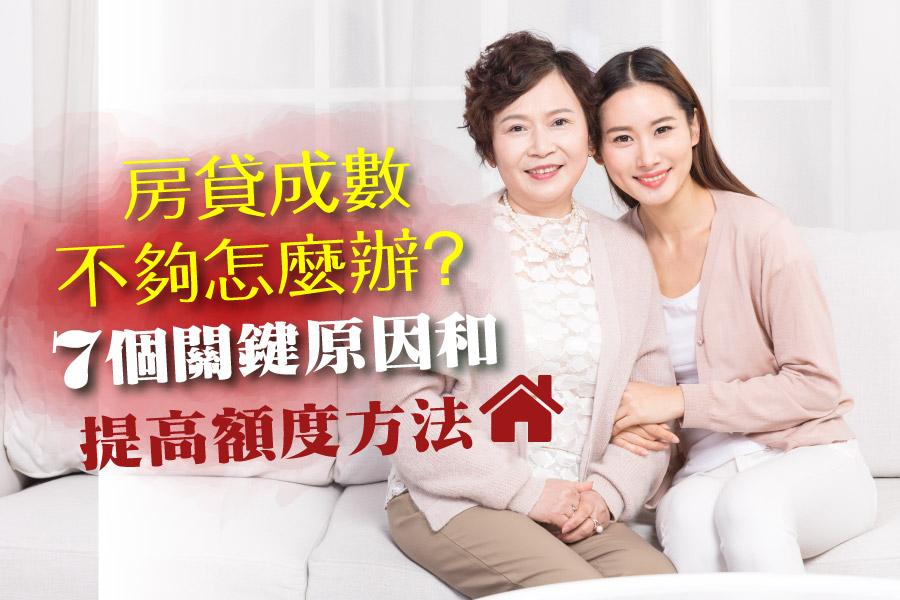 房屋貸款成數不夠怎麼辦?7個關鍵原因和提高房貸額度的方法