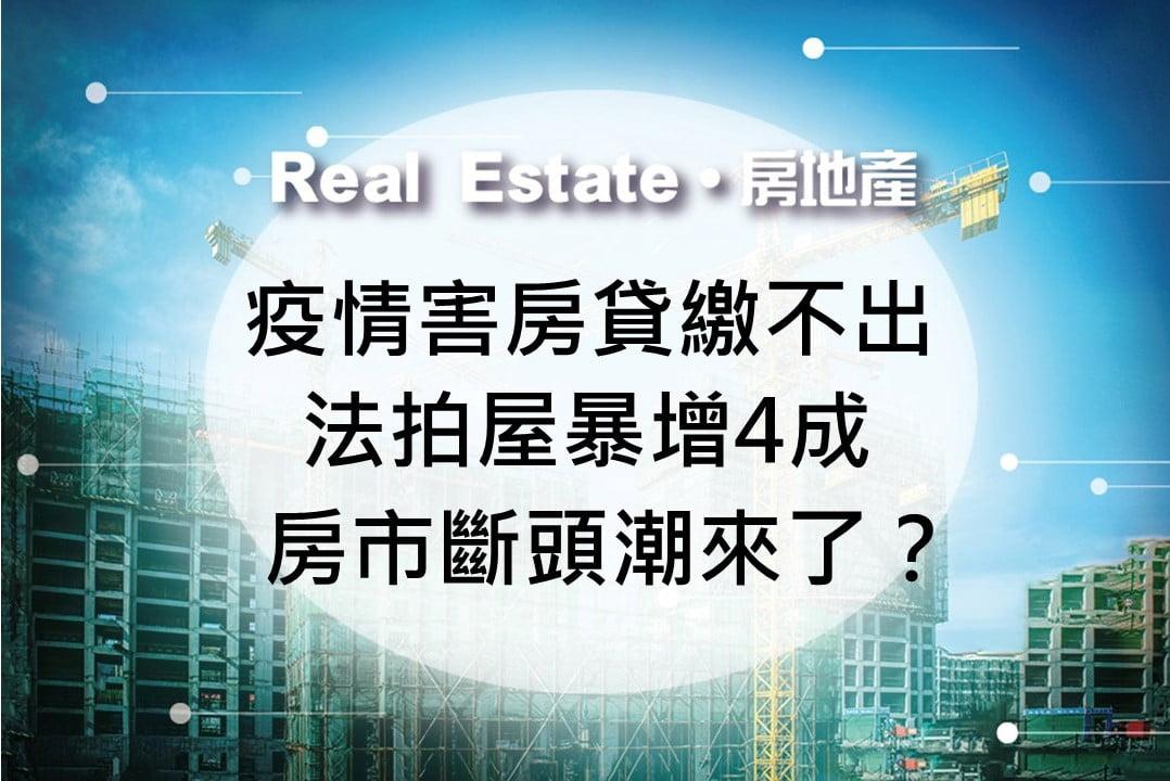 房貸繳不出、法拍量暴增…新冠疫情恐引爆「房市斷頭潮」?