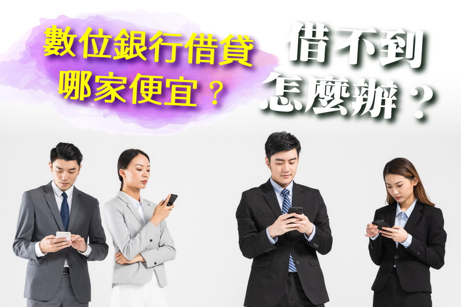 數位銀行借貸哪家便宜?借不到的時候怎麼辦?