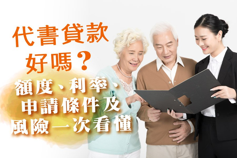 代書貸款好嗎?額度、利率、申請條件及風險一次看懂