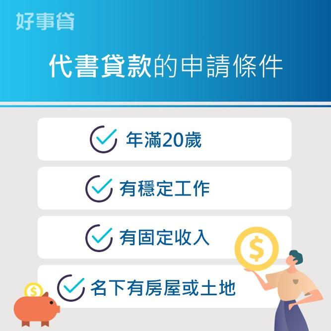 代書貸款的申請條件