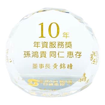 10年年資服務獎2021.jpg