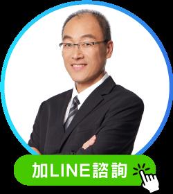 2021 貴哥加line.png